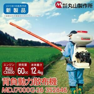 丸山製作所 散布機 MDJ7000G-26 352846 排気量60cc 背負式 動力散布 噴頭2種付属
