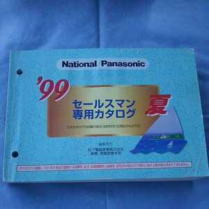 99 summer National Panasonic salesman exclusive use catalog