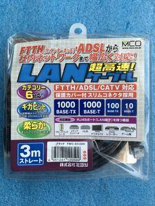 MCO ミヨシ カテゴリー6 Gigabit対応 ストレート LANケーブル 3m ブラック TWC-603BK 未使用品 《送料無料》