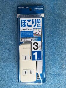 ELECOM T-ST02N-2310WH [シャッタータップ 3個口 1m ホワイト] & T-S02-2330WH [スイングプラグ電源タップ 3個口 3m ホワイト] まとめ買い