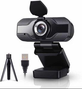 ウェブカメラ ノイズキャンセリングマイク内蔵 高画質HD 1080P 30FPS