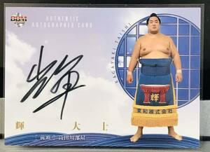 輝大士 BBM2018 大相撲 Rikishi 60枚限定 直筆サインカード