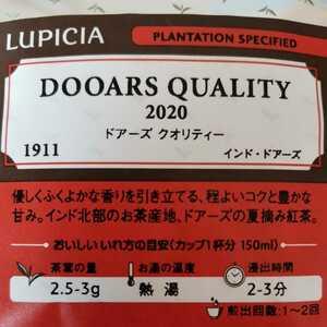 ルピシア LUPICIA ドアーズ クオリティー 2020 夏摘み ドアーズ紅茶 程よいコクと豊かな甘み