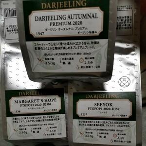 ルピシア 最上級 ダージリン 3種類セット オータムナル プレミアム マーガレッツホープ シーヨク 1年で最も甘いダージリン