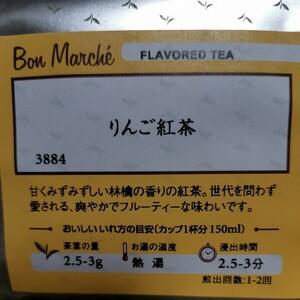 送料無料 ルピシア りんご紅茶 甘くみずみずしい林檎の香り アップルティー LUPICIA 世代問わずに愛されるお茶