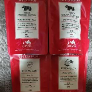 送料無料 ルピシア ティーバッグ 4種類セット アッサム デジョー テオレ ユニオンジャック LUPICIA 高級茶葉