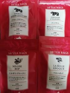 送料無料 ルピシア  紅茶ティーバッグ 高級茶葉 ニルギリ ベルエポック ディクサム デジョー 4種類セット