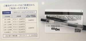 送料無料 エディオン Edion 株主優待ギフトカード 6,000円分(3000円*2枚) 2022.6.30