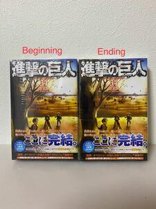 【スピード対応・未使用】進撃の巨人 34巻 特装版 最終巻 beginning ending ビギニング エンディング セット
