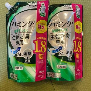 花王 ハミング 部屋干しDX 生乾き臭専用 詰め替え用フレッシュサボンの香り 特大 980mL × 2袋