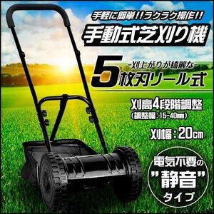 ラク刈る 手動芝刈り機 かん草刈機 芝刈機・手動・ガーデニング・超軽量5.4kg