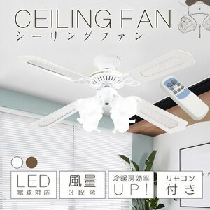 シーリングファンライト 42インチ シーリングファン シーリングライト LED電球対応 4灯 リモコン付
