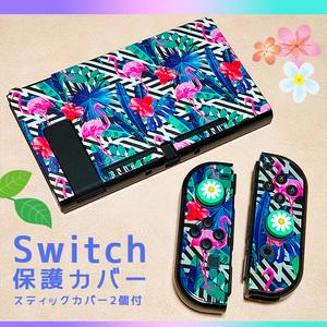 【即日~翌日発送】スイッチ Switch 保護 カバー かわいい おしゃれ フラミンゴ ピンク ブラック