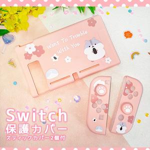 【即日~翌日発送】スイッチ Switch 保護 カバー かわいい ピンク ハムスター
