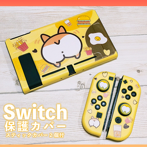 【即日~翌日発送】スイッチ Switch 保護 カバー お尻 犬 コーギー かわいい わんわん イエロー