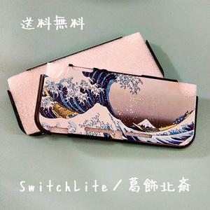 【即日~翌日発送】スイッチ Switch Lite 保護 セミカバー ハードケース 葛飾北斎 かっこいい 渋い
