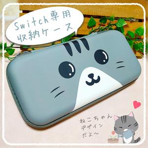 【即日~翌日発送】猫 ねこ さばとら Switch スイッチ 収納 ケース かわいい グレー
