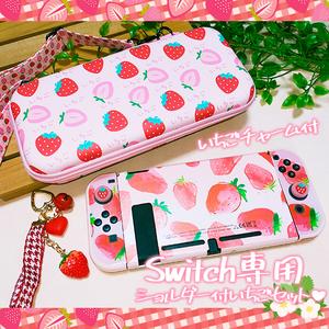 【即日~翌日発送】韓国 いちご 苺 イチゴ Switch スイッチ 収納 ケース カバー セット かわいい ピンク
