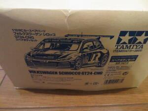 タミヤ フォルクスワーゲン シロッコ GT24-CNG SP1473