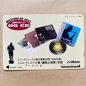 【使用済1穴】 オレンジカード JR東日本 スイングジャーナル誌主催第28回 ジャズ・ディスク大賞[編集企画賞]受賞 Victor