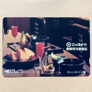 【使用済1穴】 オレンジカード JR東日本 ニッスイの業務用冷凍食品