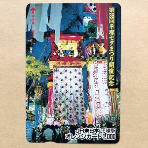 【使用済】 オレンジカード JR東日本 第38回平塚七夕まつり開催記念