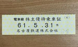 切符 名鉄 電車線 株主優待乗車証(4)