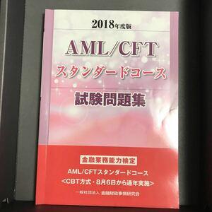 AML/CFTスタンダードコース問題集
