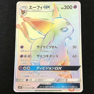 ポケモンカード エーフィGX SM1S A 068/060 HR ポケカ