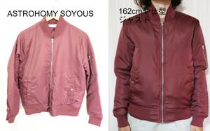 【メンズ】ASTROHOMY SOYOUS ブルゾン/ソユーズMA-1臙脂レッドブラウン良品S
