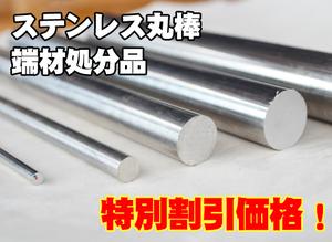 ステンレス 丸棒 引抜材(SUS304) 端材特価処分品 数量限定 販売 S31