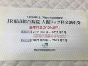 ヘルスケア 健康 JR東京総合病院 人間ドック料金割引券 10%割引 2022年3月まで 基本料金47150円→42440円