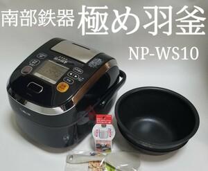 ZOJIRUSHI南部鉄器極め羽釜圧力IH炊飯ジャーNP-WS10炊飯器