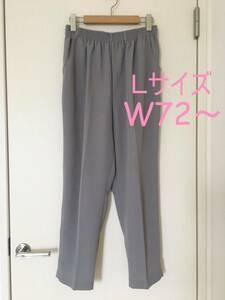 【訳あり】 L グレー ウエスト72~ リラックスイージーパンツ ゆったりデザイン 裏地なし ズボン 総ゴム 日本製