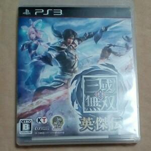 PS3 三國無双 英傑伝