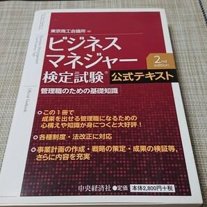 ビジネスマネジャー検定試験公式テキスト 2nd edition