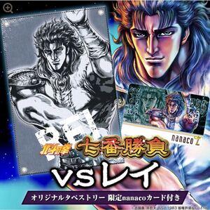 北斗の拳 七番勝負「vsレイ」オリジナルタペストリー 限定nanacoカード付き