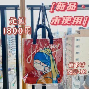 『真珠の耳飾りの少女』 ゼリーバッグ トートバッグ ショッピングバッグ キャンバス おしゃれ カジュアル エコバッグ