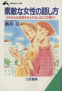 素敵な女性の話し方 知的生きかた文庫/酒井広(著者)