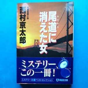 【祥伝社文庫】送料無料/匿名配送<文庫本>西村京太郎「尾道に消えた女」