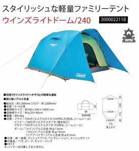 ■送料無料■Coleman■■コールマン ウインズライトドーム テント 240