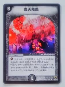 デュエルマスターズ カードゲーム 魔天降臨