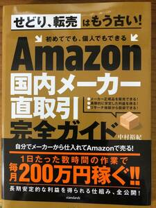 【新品未読】Amazon 国内メーカー 直取引完全ガイド (せどり、転売はもう古い! 初めてでも、個人でもできる) 副業