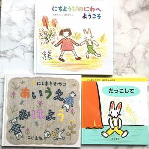 人気絵本 にしまきかやこ 西巻茅子 3冊セット にちようびのにわへようこそ だっこして あいうえおはよう こぐま社 えほん 小峰書店