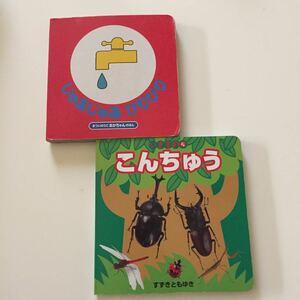 じゃあじゃあびりびり こんちゅう絵本 2冊セット 赤ちゃん絵本