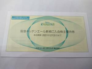 最新 H2Oリテイリング 阪急キッチンエール新規ご入会株主優待券 1-2枚