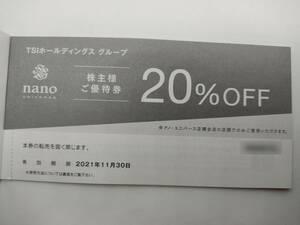 最新 TSI 株主様ご優待券 ナノ・ユニバース 20円割引 1-4枚 / nano NIVERSE