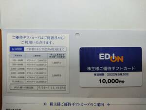 最新 エディオン 株主優待 エディオンギフトカード 10000円分 1-2枚 / 100満ボルト