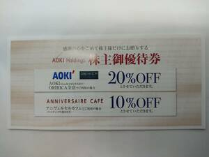 最新 アオキ AOKI 株主優待 20%割引券 1-9枚 / オリヒカ ORIHICA