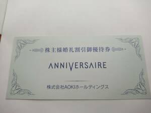 最新 アオキ 株主様婚礼割引優待券 1-2枚 / アニヴェルセル 婚礼 挙式 披露宴 10万円割引